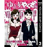 ゆとりやくざ 3 (ヤングジャンプコミックスDIGITAL)