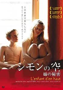 シモンの空 姉の秘密 [DVD]