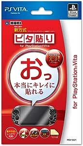 ピタ貼り for PlayStationVita 前面フルガードタイプ (PCH-1000シリーズ専用)
