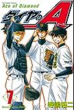 ダイヤのA(7) (週刊少年マガジンコミックス)