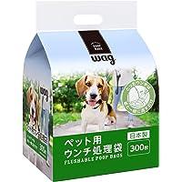 [Amazonブランド] Wag 犬用 ウンチ処理袋 300枚 (トイレに流せる)