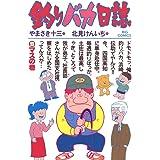 釣りバカ日誌(9) (ビッグコミックス)