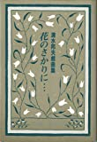 花のさかりに…―清水邦夫戯曲集