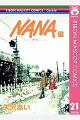 NANA―ナナ― 21 (りぼんマスコットコミックスDIGITAL) Kindle版