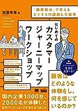 はじめてのカスタマージャーニーマップワークショップ(MarkeZine BOOKS) 「顧客視点」で考えるビジネスの課題…