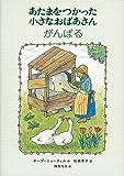 あたまをつかった小さなおばあさん がんばる (世界傑作童話シリーズ)