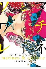 マチネとソワレ(1) (ゲッサン少年サンデーコミックス) Kindle版