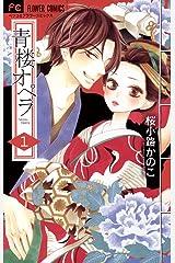 青楼オペラ(1) (フラワーコミックス) Kindle版