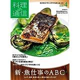 料理通信 2020年4月号 (2020-03-06) [雑誌]