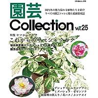 園芸Collection Vol,25 (別冊趣味の山野草)