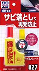 ソフト99(SOFT99) 補修用品 サビ落としセット 09027