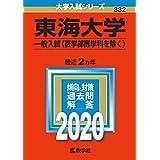 東海大学(一般入試〈医学部医学科を除く〉) (2020年版大学入試シリーズ)