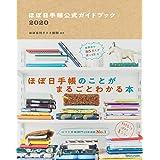 ほぼ日手帳公式ガイドブック2020