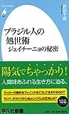 新書738ブラジル人の処世術 ジェイチーニョの秘密 (平凡社新書)