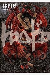 ドロヘドロ(13) (IKKI COMIX) Kindle版