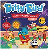 DITTY BIRD Bilingual Interactive Chinese Nursery Rhymes Sound Book for Babies and Toddlers to Learn Chinese. Perfect Toy for