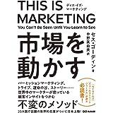 THIS IS MARKETING ディスイズマーケティング 市場を動かす