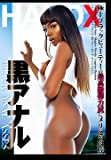 黒アナル [DVD]