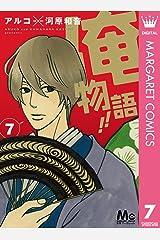 俺物語!! 7 (マーガレットコミックスDIGITAL) Kindle版