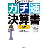 80分でマスター! ガチ速決算書入門 (扶桑社BOOKS)