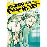 王様達のヴァイキング (7) (ビッグコミックス)