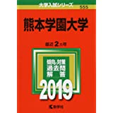 熊本学園大学 (2019年版大学入試シリーズ)