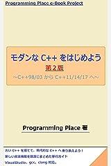 モダンな C++ をはじめよう 第2版: C++98/03 から C++11/14/17 へ Kindle版