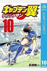 キャプテン翼 ライジングサン 10 (ジャンプコミックスDIGITAL) Kindle版