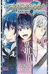 小説 アイドリッシュセブン Re:member (花とゆめコミックススペシャル) Kindle版