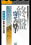 終盤 寄せの妙手 発展編 (マイナビ将棋BOOKS)
