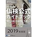2019年度版1級仏検公式ガイドブック(CD付) (実用フランス語技能検定試験)