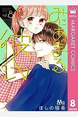 みにあまる彼氏 8 (マーガレットコミックスDIGITAL) Kindle版