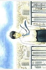 ストーリー (ネクストFコミックス) Kindle版