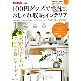 InRed特別編集 100円グッズでおしゃれ収納インテリア ベストセレクション (TJMOOK)