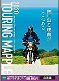 ツーリングマップル 北海道 2020