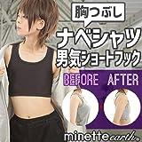 minette earth 胸つぶし ショート丈 バスト 補正 下着 大きい 小さい サイズ 段階 調節 フック&ゴム (L 黒)