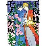 不機嫌なモノノケ庵(17) (ガンガンコミックスONLINE)