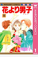 花より男子 1 (マーガレットコミックスDIGITAL) Kindle版