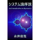 システム論序説