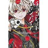 チョコレート・ヴァンパイア (11) (フラワーコミックス)