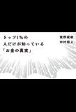 トップ1%の人だけが知っている「お金の真実」 (日本経済新聞出版)