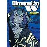 ディメンションW(1) (ヤングガンガンコミックス)