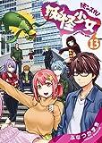 妖怪少女―モンスガ― 13 (ヤングジャンプコミックス)