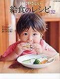体にやさしい給食のレシピ132―給食がおいしい!と評判の保育園が野菜たっぷり献立を (CHIKYU-MARU MOOK…