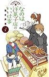 なのは洋菓子店のいい仕事 (4) (少年サンデーコミックス)