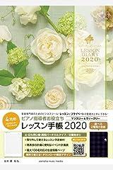 ピアノ指導者お役立ち 4月始 レッスン手帳2020 【マンスリー&ウィークリー】 楽譜