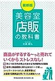 最新版 美容室「店販」の教科書 (DOBOOKS)