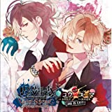 DIABOLIK LOVERS VERSUS SONG Requiem (2) Bloody Night Vol.V コウVSユーマ