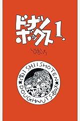 ドーナツ・ボックス1. ((笑)いしい商店) Kindle版