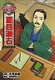 夏目漱石 (コミック版世界の伝記)